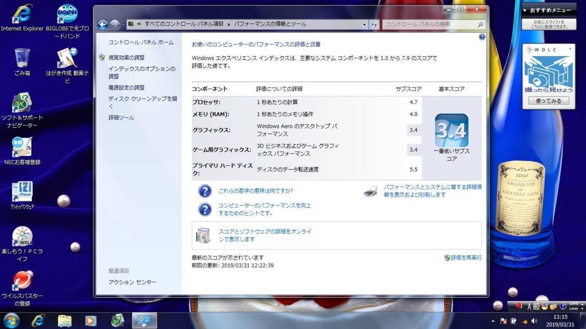 [即使用] *LaVie LL150WG* インテルチップ+デュアルコアCPU+DDR3:2GB搭載+無線LAN(Wifi)+光沢ワイド液晶-Windows7 希少!! DtoDリカバリ☆彡_画像6
