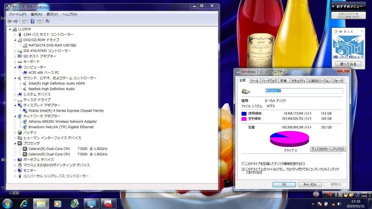 [即使用] *LaVie LL150WG* インテルチップ+デュアルコアCPU+DDR3:2GB搭載+無線LAN(Wifi)+光沢ワイド液晶-Windows7 希少!! DtoDリカバリ☆彡_画像7
