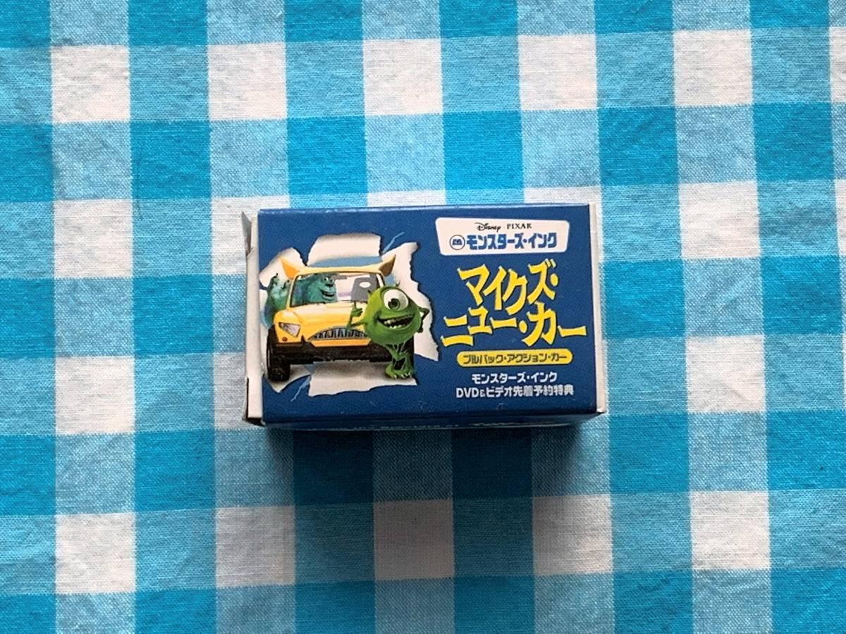 DVD&ビデオ先着予約特典 モンスター・インク マイクズ・ニュー・カー 非売品_画像1