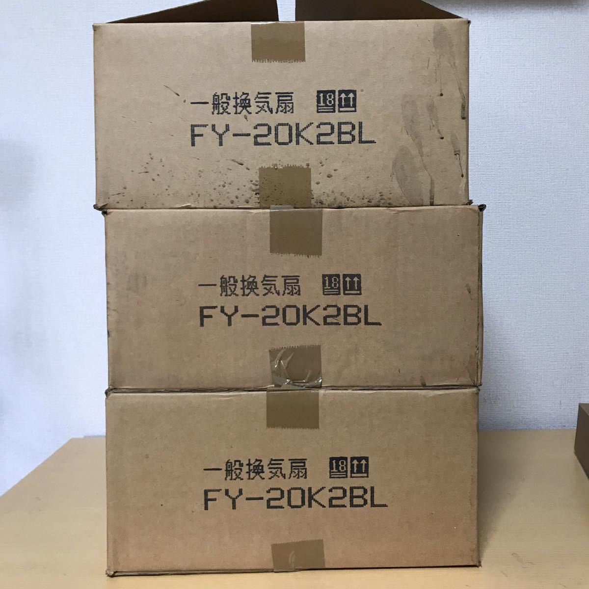 【ジャンク】一般換気扇 FY-20K2BL 3個セット_画像2