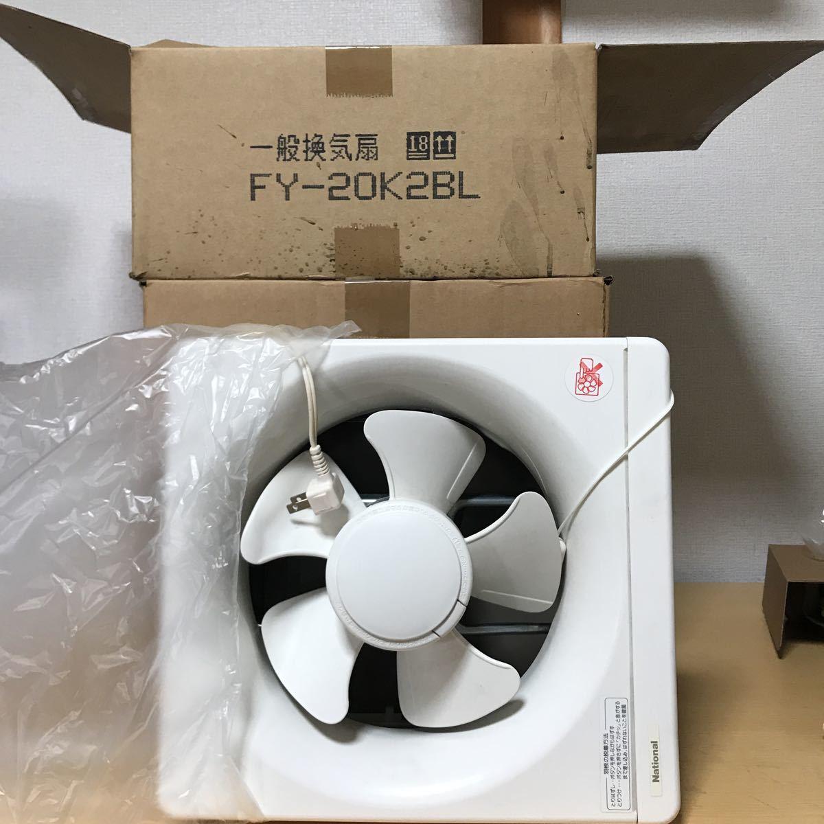 【ジャンク】一般換気扇 FY-20K2BL 3個セット