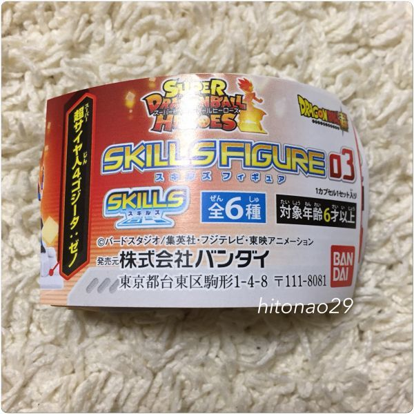 ドラゴンボール超 スキルズフィギュア 03 全6種 スーパードラゴンボールヒーローズ 新品_画像3