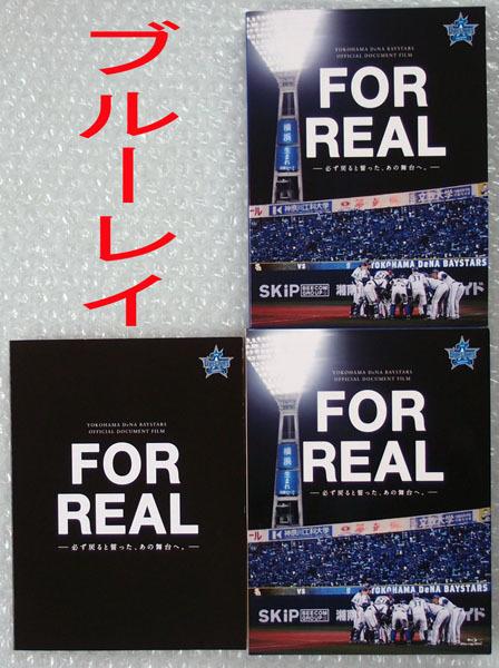 初回限定盤 Blu-ray【横浜DeNAベイスターズ FOR REAL 2017 必ず戻ると誓った、あの舞台へ。】(送 全国:\180~)