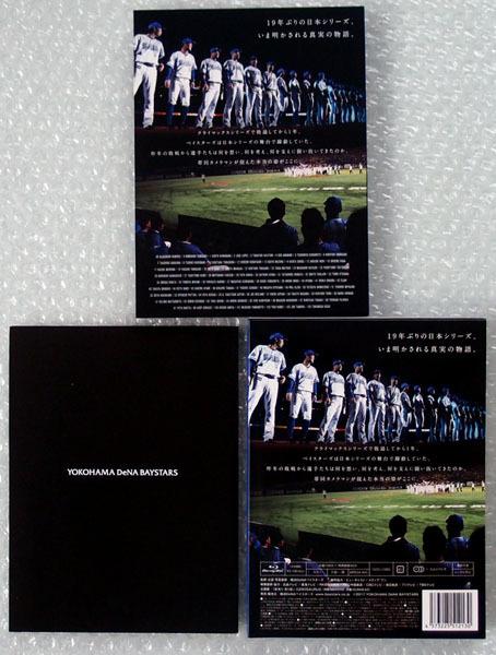 初回限定盤 Blu-ray【横浜DeNAベイスターズ FOR REAL 2017 必ず戻ると誓った、あの舞台へ。】(送 全国:\180~) _画像2