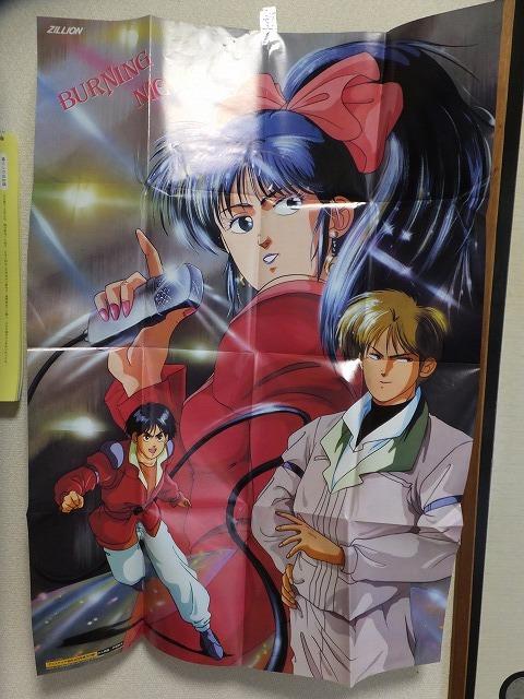 アニメディア 1988年4月号 附録ポスター  アニメ三銃士 ジリオン    学研_画像1