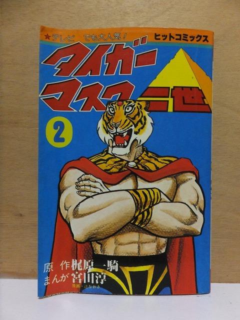 タイガーマスク二世  第2巻    宮田淳一    初版  カバ     少年画報社 ヒットコミックス_画像1