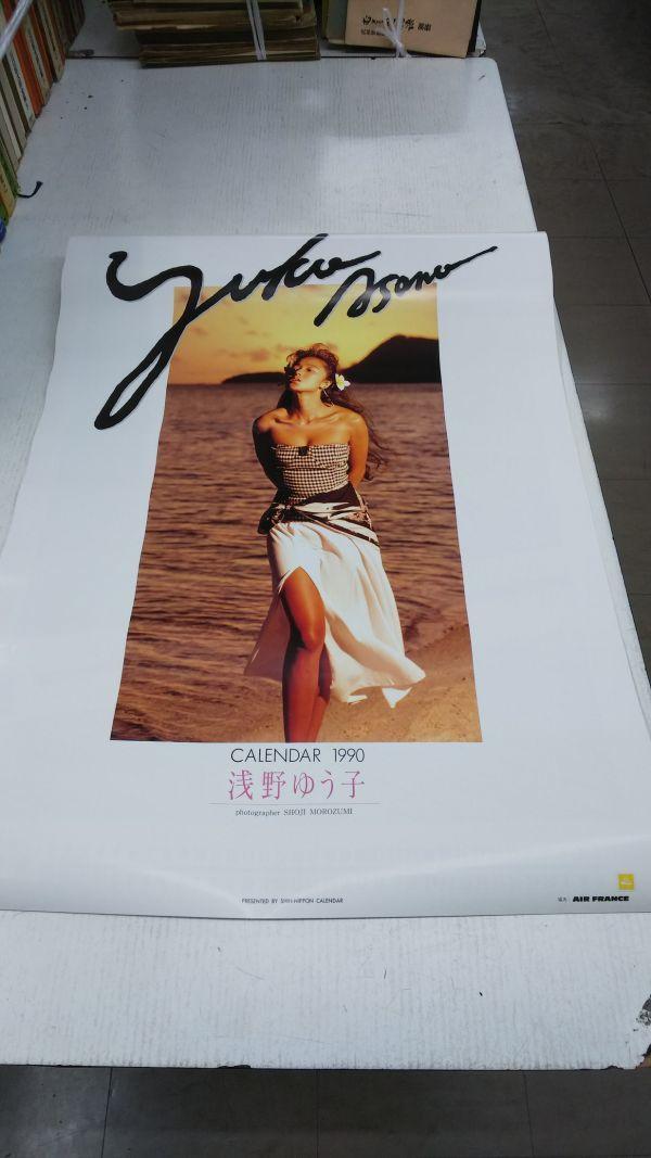 浅野ゆう子 1990年 カレンダー 未使用品