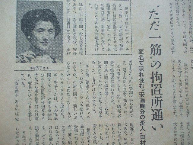 安藤昇の愛人・田村秀子