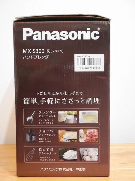 Panasonic パナソニック ハンドブレンダ― MX-S300-K ブラック 未使用品_画像4