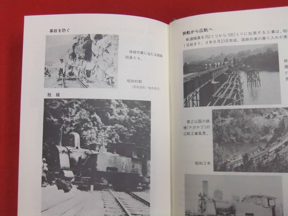 即決「消えた耶馬の鉄道」耶馬溪鉄道史刊行会 大分 中津 耶馬溪 耶馬溪鉄道_画像6