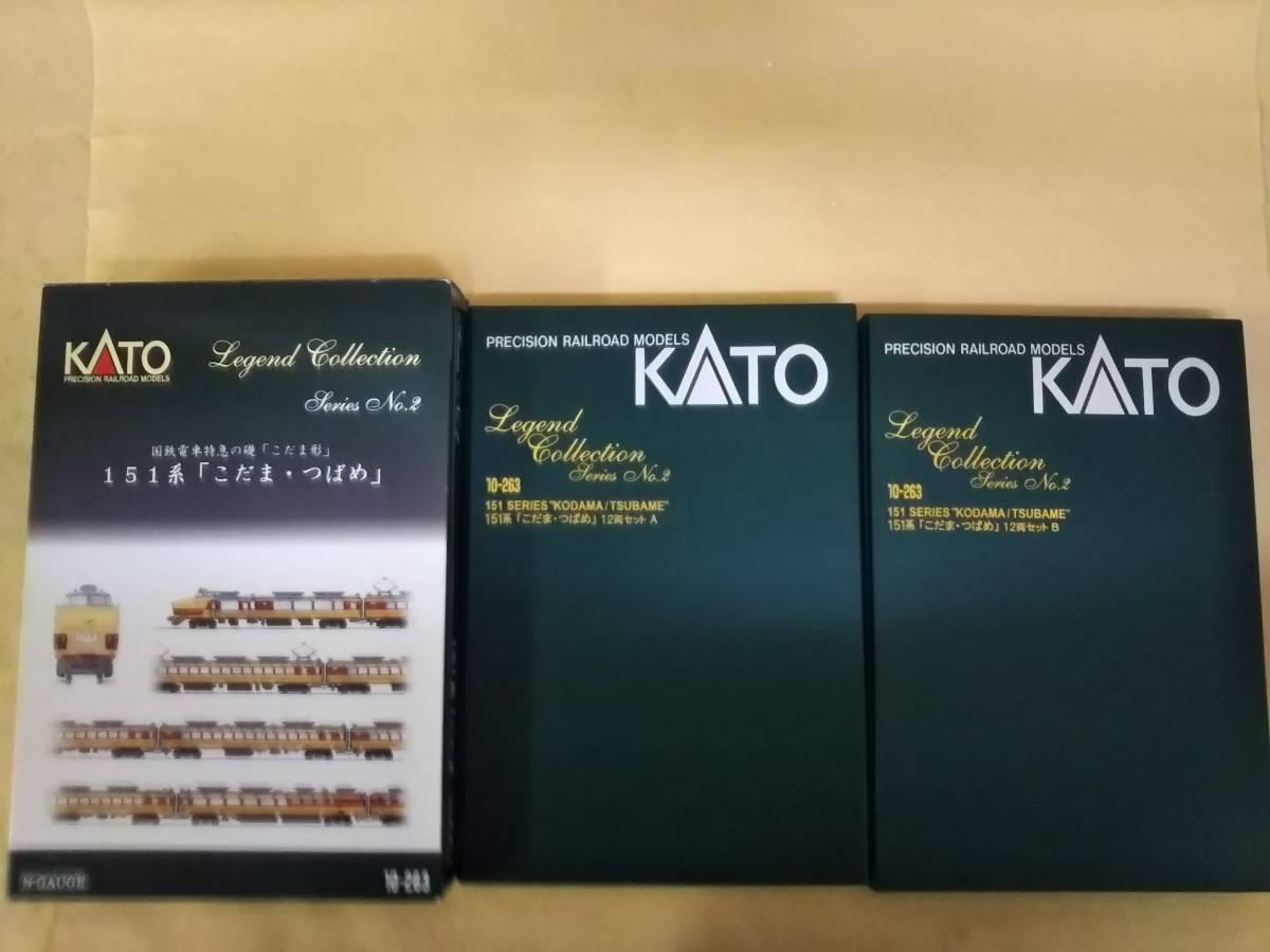 KATO 10-263 レジェンドコレクション 151系 「こだま・つばめ」 12両セット 特別企画 絶