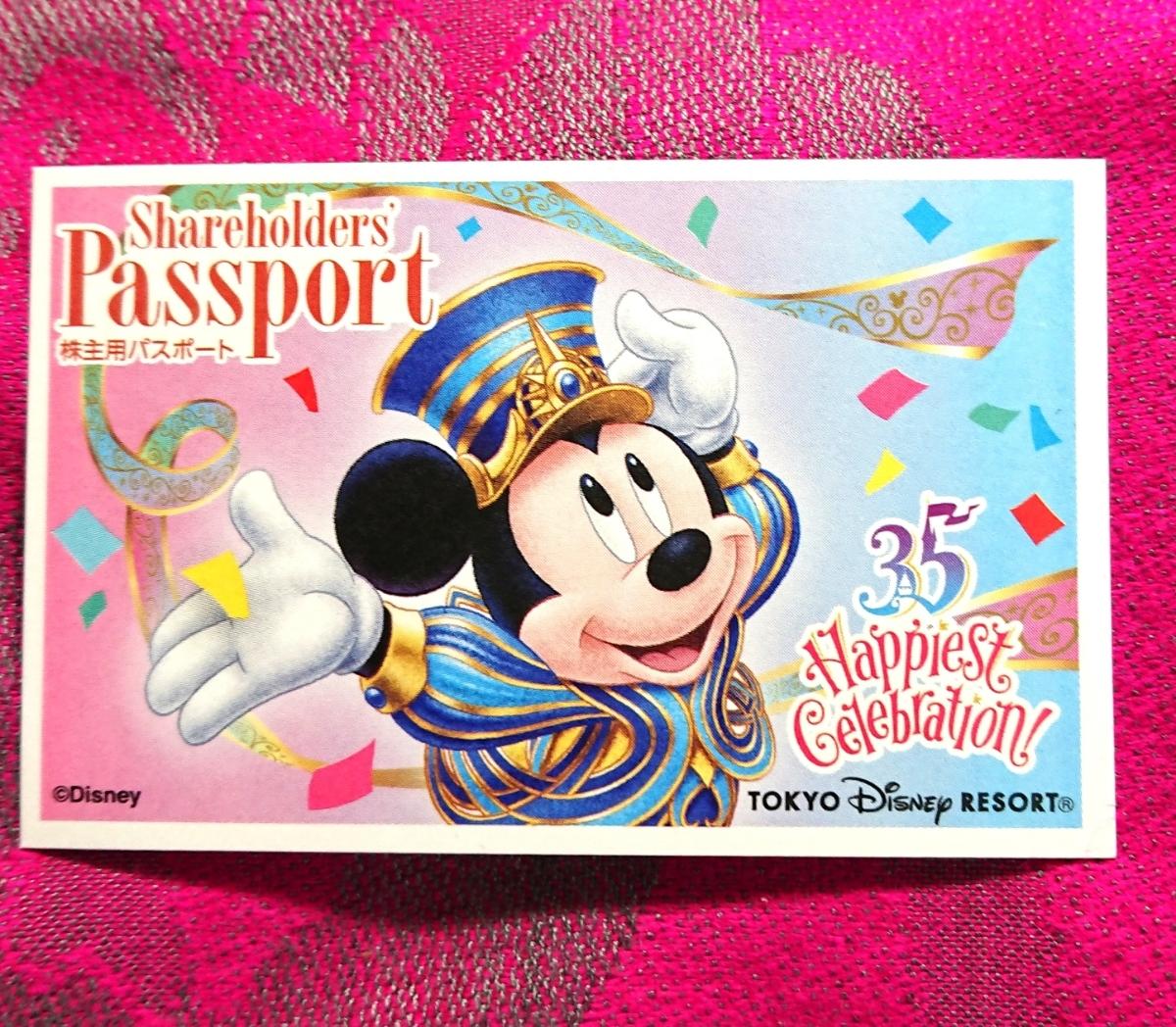 ◆送料込◆ 東京ディズニーランド 東京ディズニーシー パスポート 株主優待券