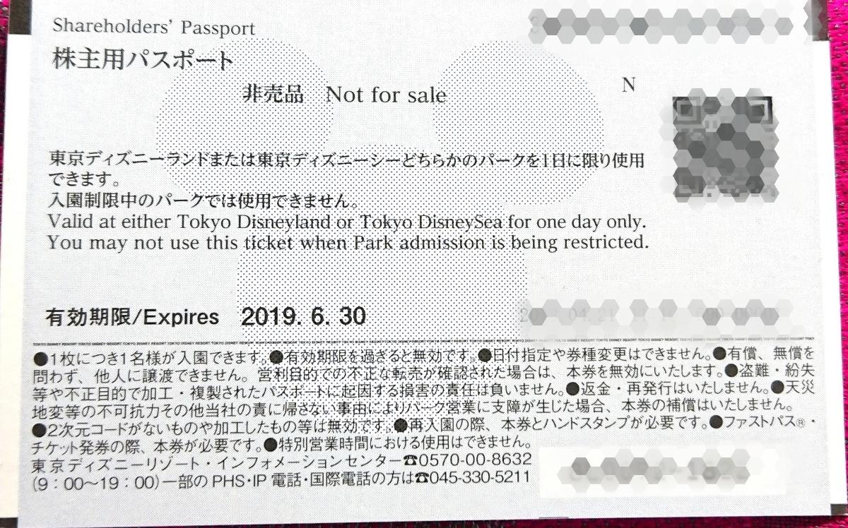 ◆送料込◆ 東京ディズニーランド 東京ディズニーシー パスポート 株主優待券_画像2