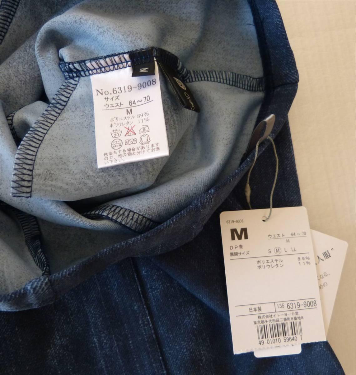 ★ 新品タグ付き ストレッチパンツ 日本製 藍色 ★_画像5
