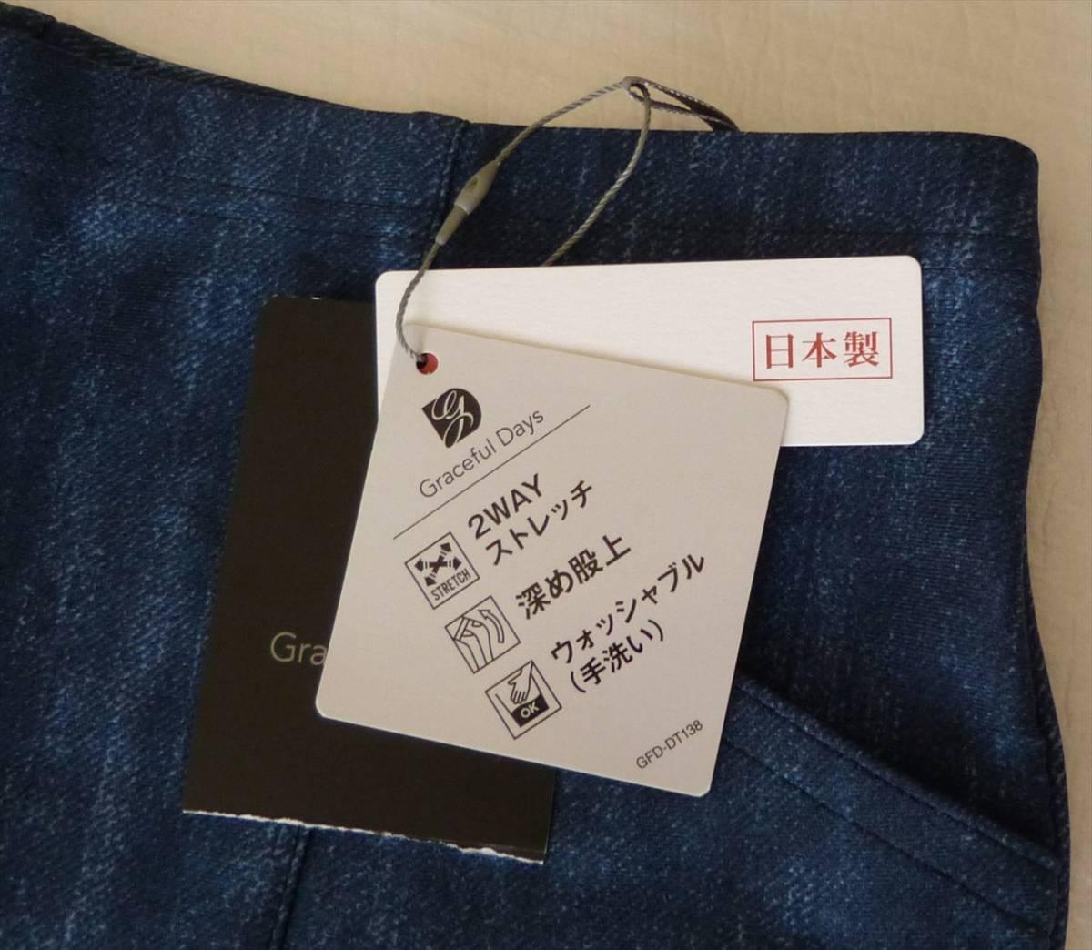 ★ 新品タグ付き ストレッチパンツ 日本製 藍色 ★_画像2