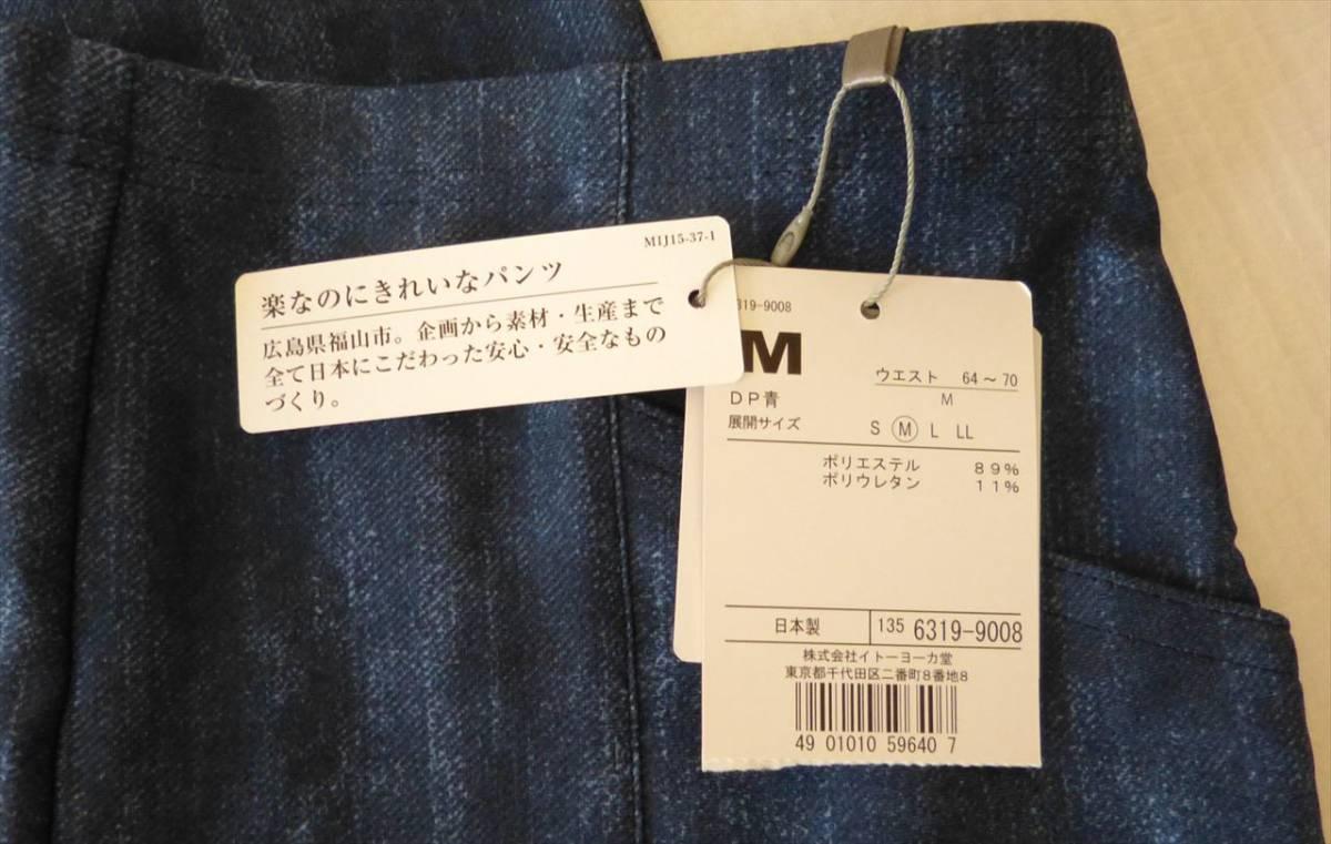 ★ 新品タグ付き ストレッチパンツ 日本製 藍色 ★_画像6