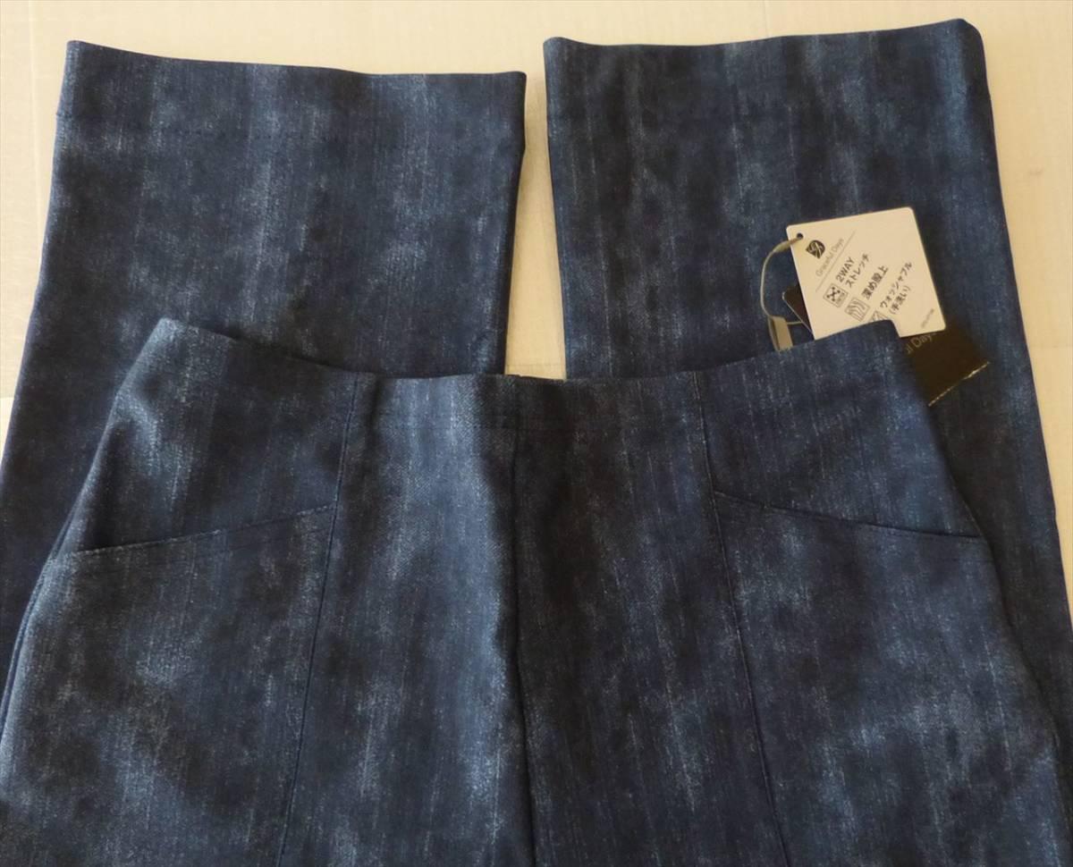 ★ 新品タグ付き ストレッチパンツ 日本製 藍色 ★_画像3