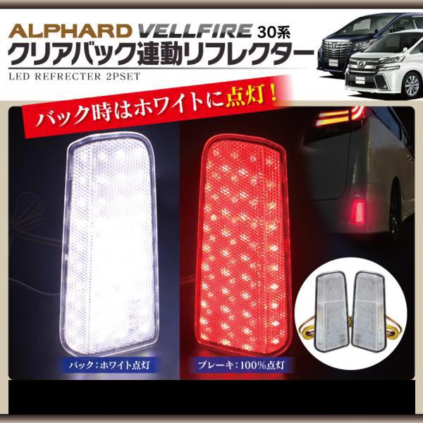 ヴェルファイア アルファード 30系 LED リフレクター スモール ブレーキ バック 連動 ランプ レンズ クリアバック