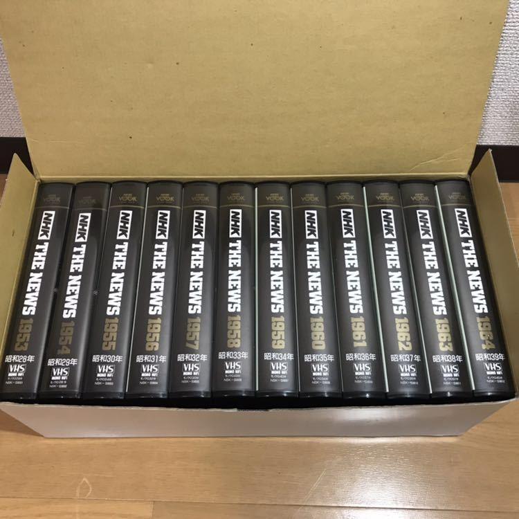 貴重 NHKニュース映像 VHS 36本セット 当時セット価格168000円 1953年~1988年 THE NEWS 動作未確認 ジャンク 歴史資料_画像4