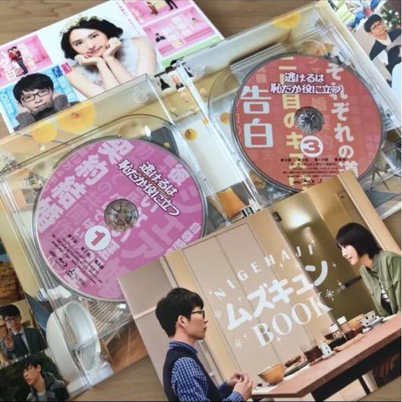 「1円スタート」逃げるは恥だが役に立つ Blu-ray BOX_画像4