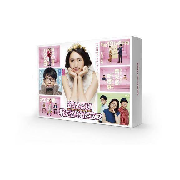 「1円スタート」逃げるは恥だが役に立つ Blu-ray BOX