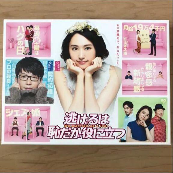 「1円スタート」逃げるは恥だが役に立つ Blu-ray BOX_画像2