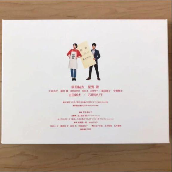 「1円スタート」逃げるは恥だが役に立つ Blu-ray BOX_画像3