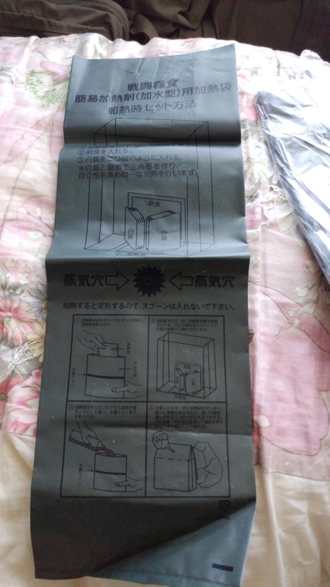 自衛隊 戦闘糧食Ⅱ型 加熱袋のみ 3種類セット 実物 未使用品 _画像4