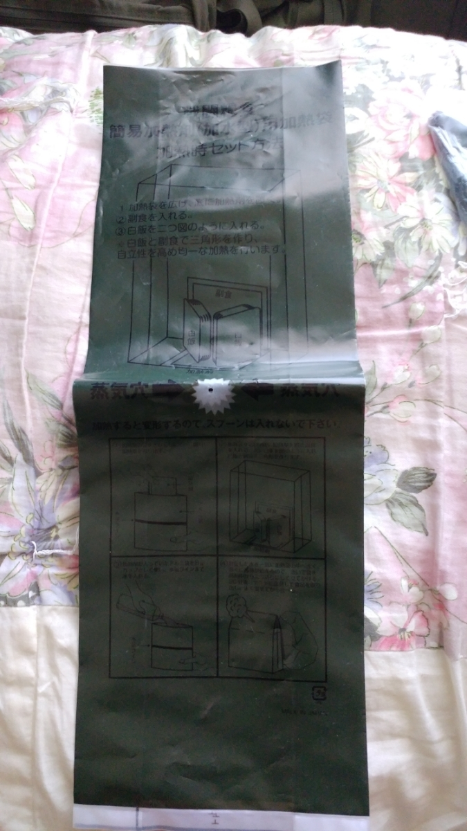 自衛隊 戦闘糧食Ⅱ型 加熱袋のみ 3種類セット 実物 未使用品 _画像3