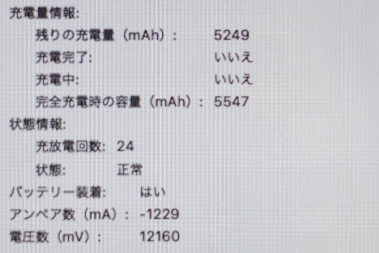 1円~おまけ付き!MacBook Pro (13-inch, Mid 2012)Core i5 メモリ:4GB HDD:500GB MD101J/A 充放電回数:24回 Magic Mouse付!転売OK_画像5