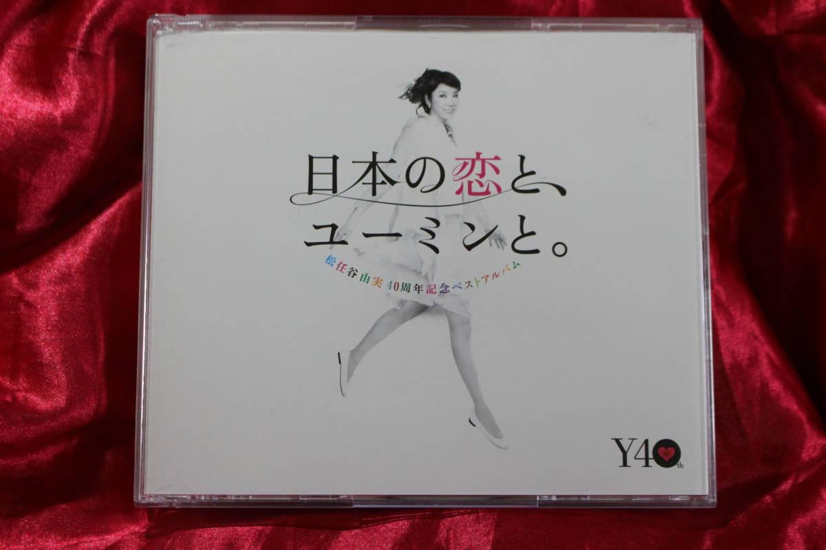 3枚組ベスト!松任谷由実 日本の恋と、ユーミンと。 40周年記念ベストアルバム
