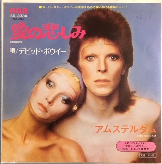【国内盤】デビッド・ボウイー / 愛の悲しみ【EP】David Bowie / Sorrow