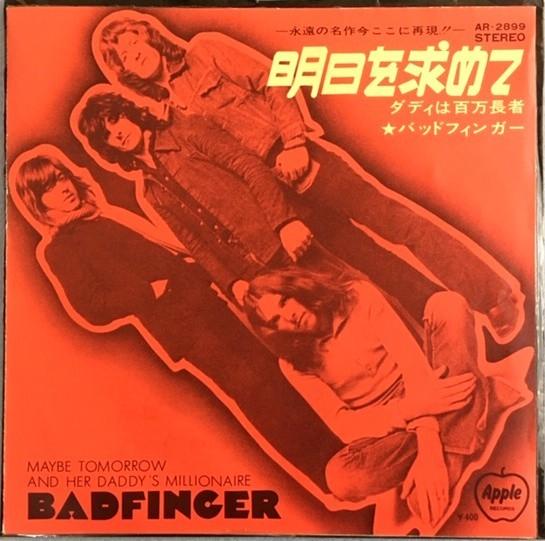 【国内盤】バッドフィンガー/ / 明日を求めて 【EP】Badfinger / Maybe Tomorrow