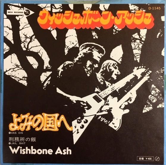 【国内盤】ウイッシュボーン・アッシュ / よみの国へ【EP】Wishbone Ash / Vas Dis