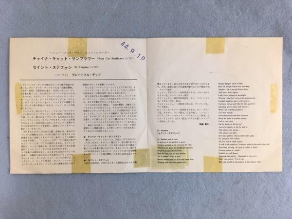 【国内盤】グレートフル・デッド/チャイナ・キャット・サンフラワー【EP】The Grateful Dead/China Cat Sunflower_画像4