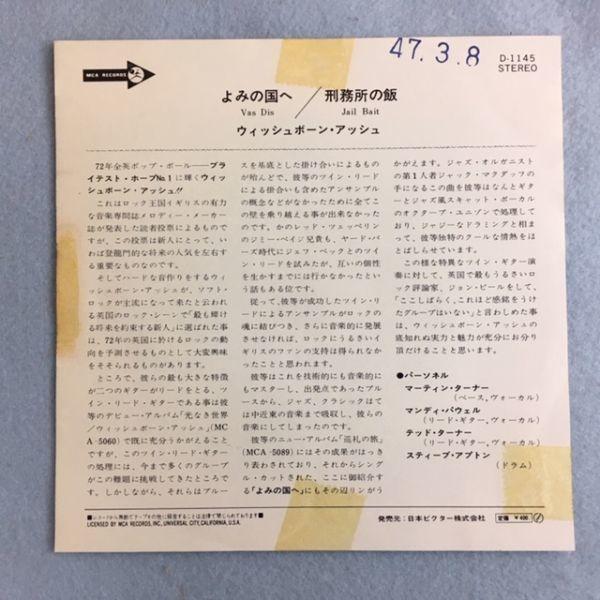 【国内盤】ウイッシュボーン・アッシュ / よみの国へ【EP】Wishbone Ash / Vas Dis_画像3