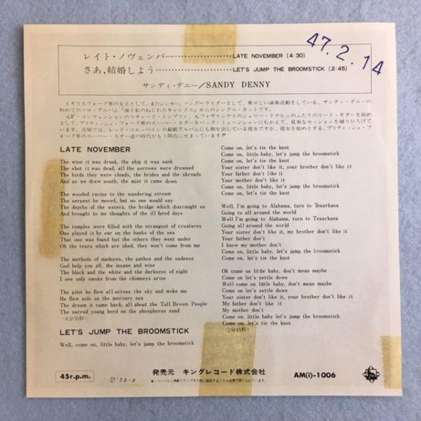 【国内盤】サンディ・デニー / レイト・ノヴェンバー【EP】Sandy Denny / Late November_画像3