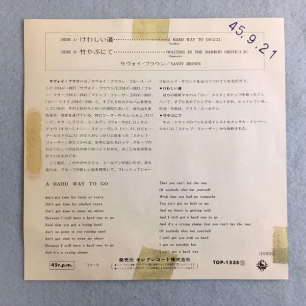【国内盤】サヴォイ・ブラウン / けわしい道【EP】Savoy Brown / A Hard Way To Go_画像3