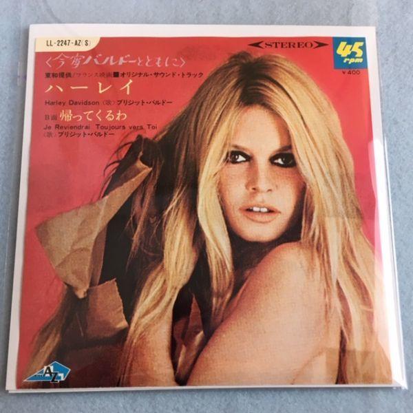 【国内盤EP】ブリジット・バルドー / ハーレイ【ピンナップ・スリーヴ】Brigitte Bardot / Harey Davidson_画像9