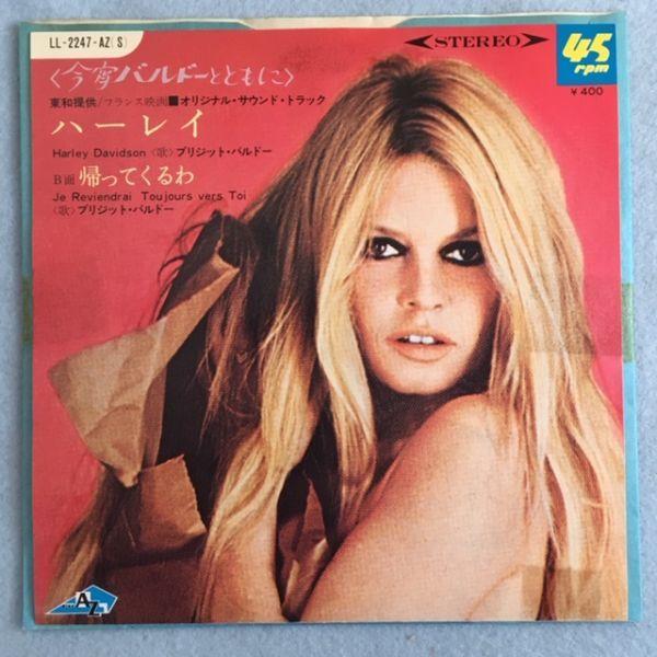 【国内盤EP】ブリジット・バルドー / ハーレイ【ピンナップ・スリーヴ】Brigitte Bardot / Harey Davidson_画像2