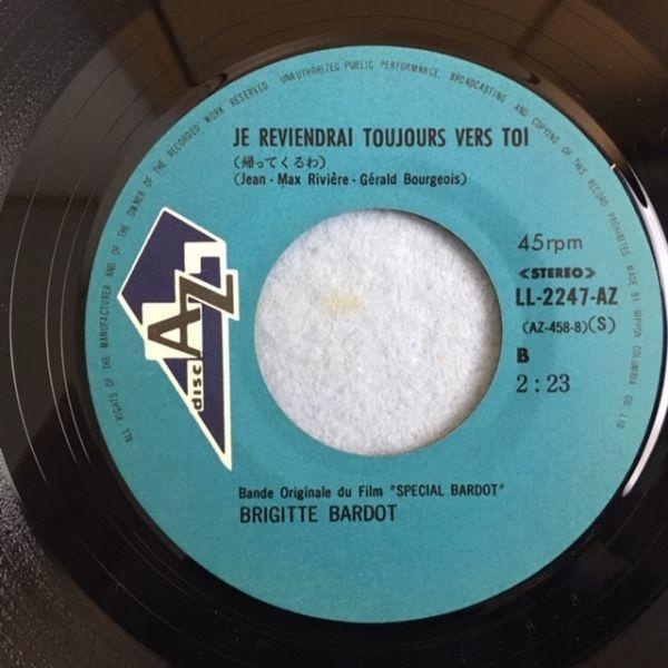 【国内盤EP】ブリジット・バルドー / ハーレイ【ピンナップ・スリーヴ】Brigitte Bardot / Harey Davidson_画像8