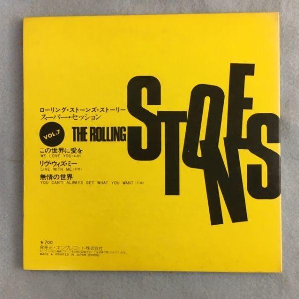【国内盤】ローリング・ストーンズ / スーパー・セッション【4曲入りコンパクト盤】_画像2