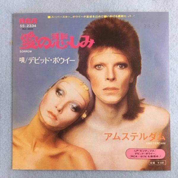 【国内盤】デビッド・ボウイー / 愛の悲しみ【EP】David Bowie / Sorrow_画像2