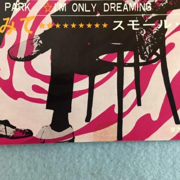 【赤盤EP】スモール・フェイセス/サイケデリック・パーク【国内盤】Small Faces/Itchycoo Park(Red Wax)_画像4