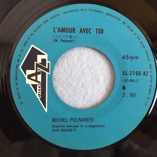 【国内盤】ミシェル・ポルナレフ/ラヴ・ミー・プリーズ・ラヴ・ミー【EP】Michel Polnareff / Love Me.Please Love Me_画像6