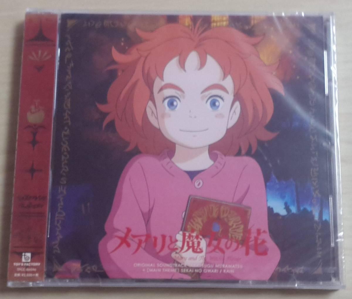 メアリと魔女の花 オリジナル・サウンドトラック[CD]《新品未開封品》_画像1