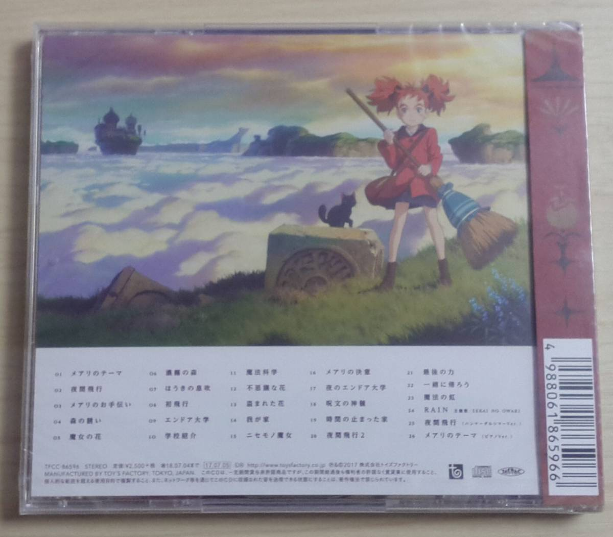 メアリと魔女の花 オリジナル・サウンドトラック[CD]《新品未開封品》_画像2