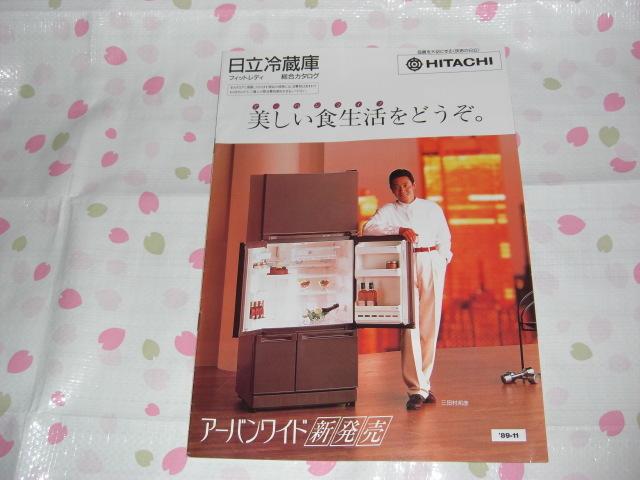 日立 冷蔵庫 カタログ