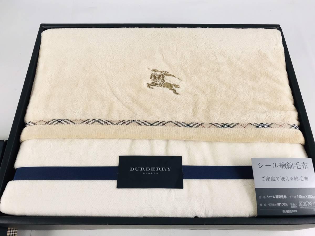 [199] 美品 未使用品 BURBERRY LONDON バーバリー シール織綿毛布 ご家庭でも洗える 毛布 柄番 BB1080 品番 FEF1501275_画像2
