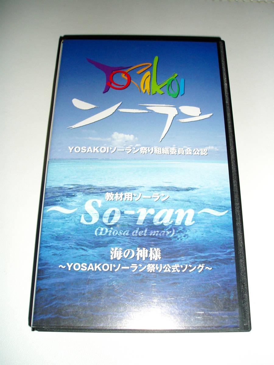 美品◆教材用ソーラン So-ran(Diosa del mar) 海の神様 VHS◆YOSAKOIソーラン祭り公式ソング ビデオ_画像1